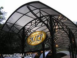 facade of coffee shop «Ekler»